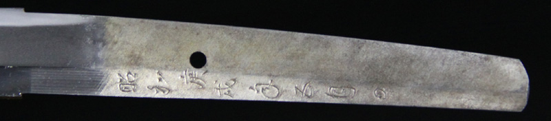 喜多貞弘の刀・11差裏中心