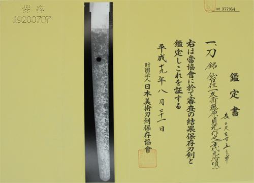 一友斎貞光の鑑定書