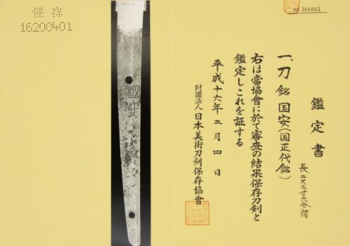 堀川国安の鑑定書