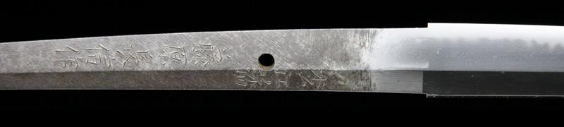 高橋長信の刀・5差表