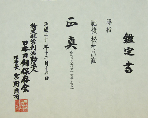 松村昌直の鑑定書