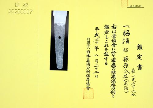 藤原氏広の鑑定書