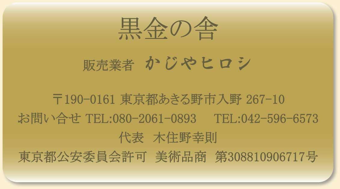 当店は、東京都あきる野市を中心に、青梅市、福生市、羽村市、八王子市など、西多摩地域に根ざした販売店で、更に通販では全国展開を行っています。
