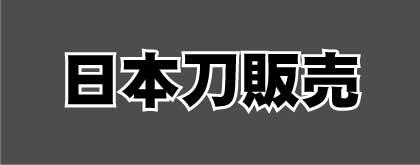 日本刀販売では格安販売・激安品などお求めやすい価格で無理なく購入出きる品も取り揃えております。