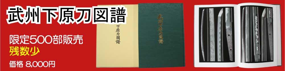 武州下原刀図譜の在庫が僅かとなりました。武州下原刀は東京都で唯一古刀期より刀剣を鍛えていた刀工群で、周重・康重・照重・広重などがいます