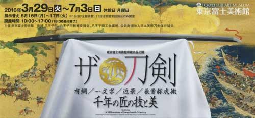 「ザ刀剣」東京富士美術館入場券