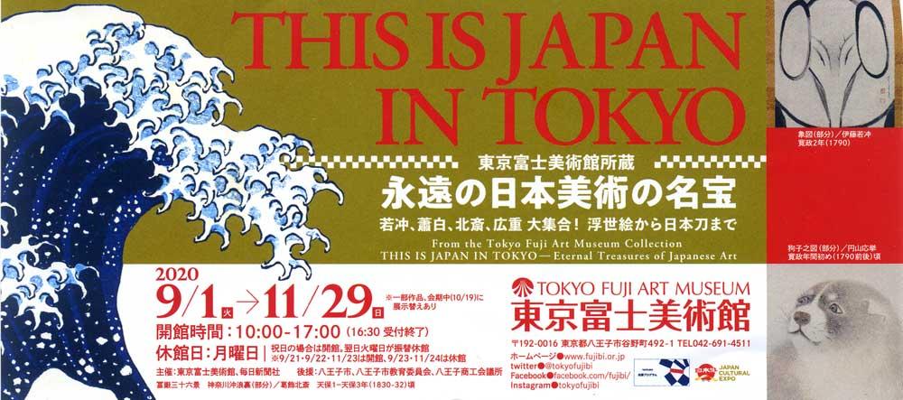 東京富士美術館入場券