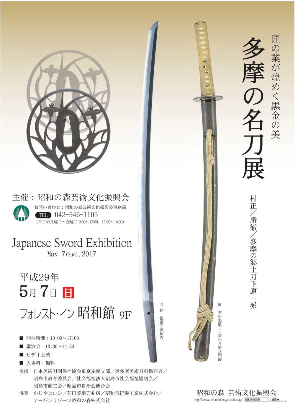 日本刀展示会