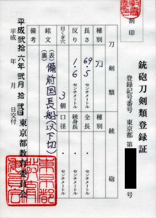 訂正後の登録証