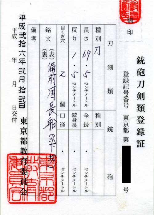 訂正前の登録証