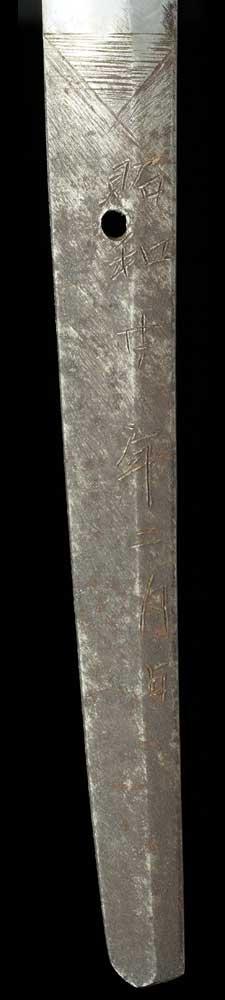 大西貞成の刀身表拡大5