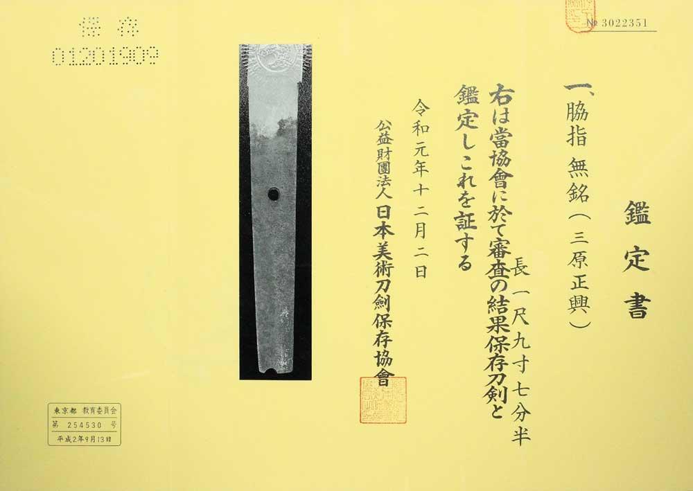 三原正興の鑑定書