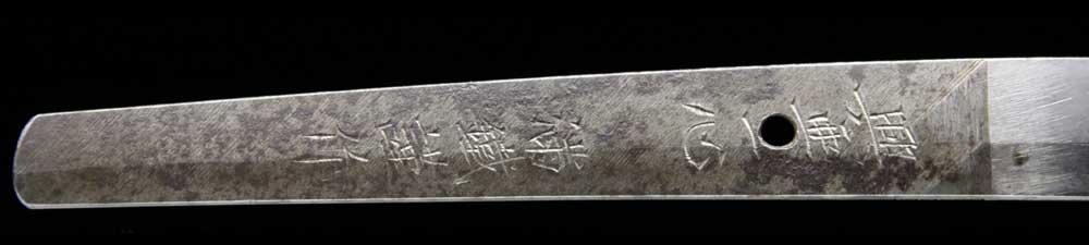 日本刀・興亜一心の刀身表拡大5