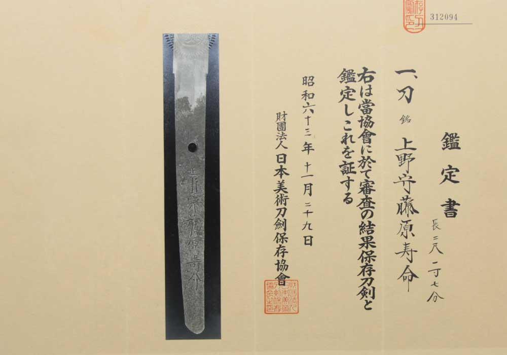 日本刀・上野守寿命の鑑定書