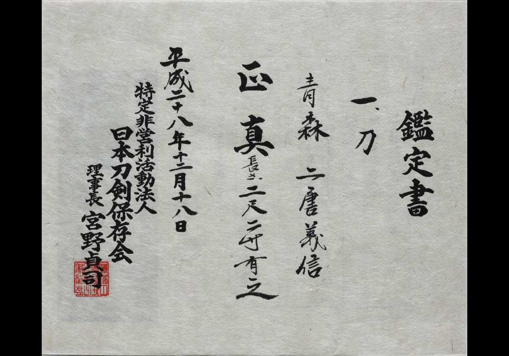 二唐義信の鑑定書