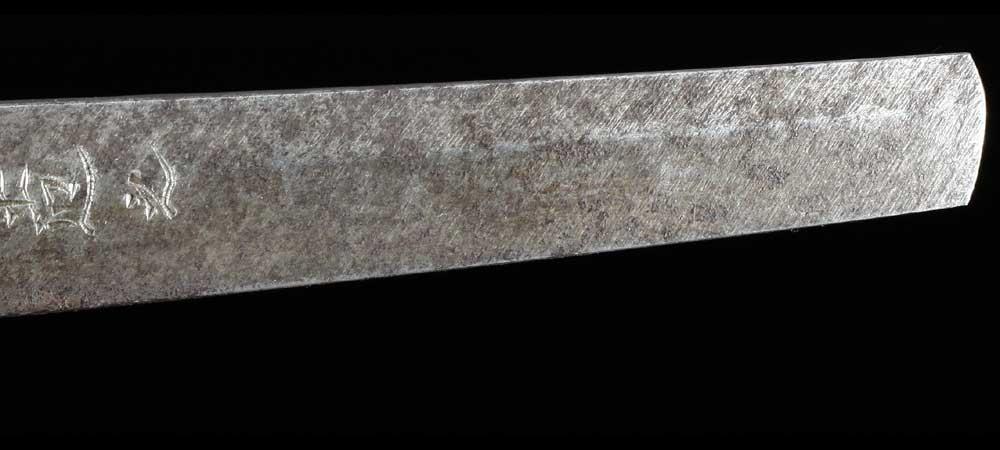 日本刀・二唐義信の刀身表拡大9