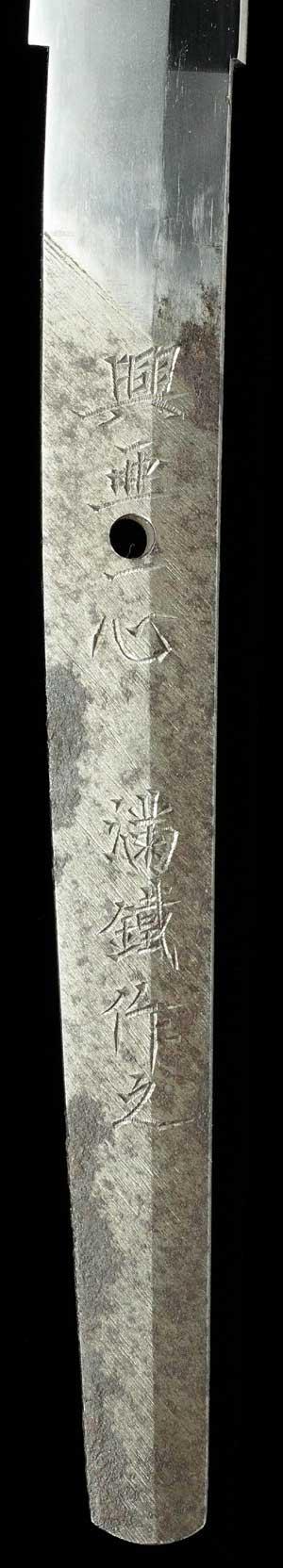満鉄刀の茎写真