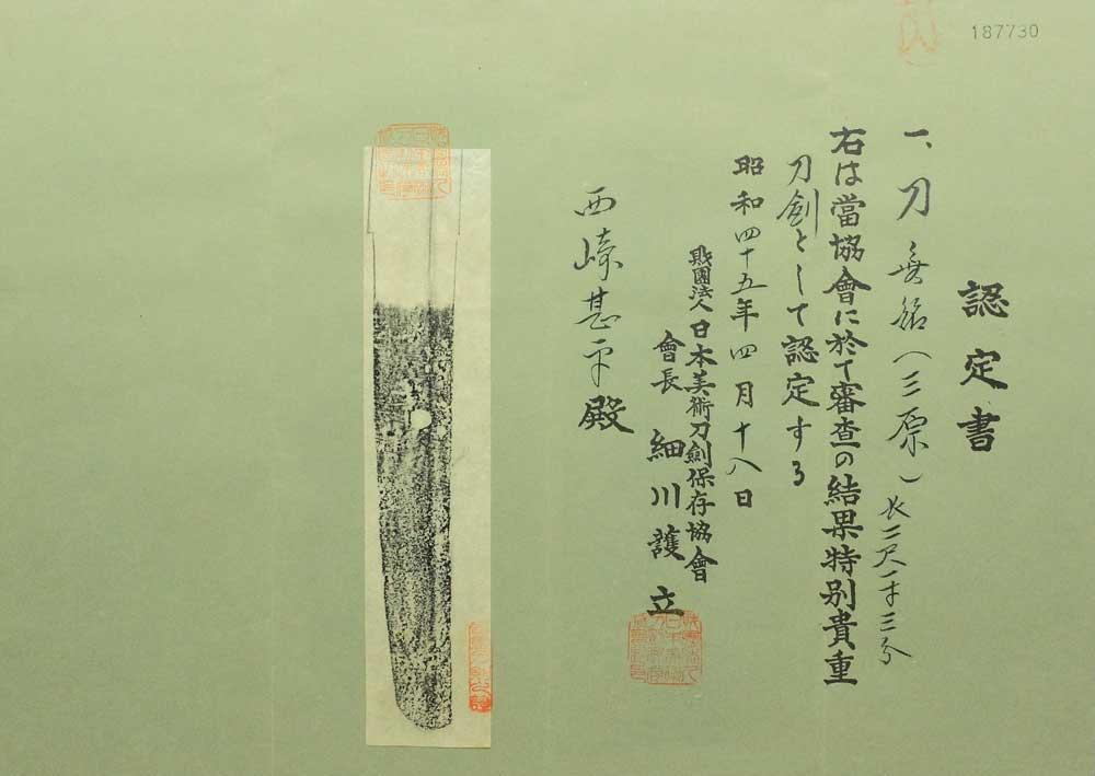 三原の鑑定書