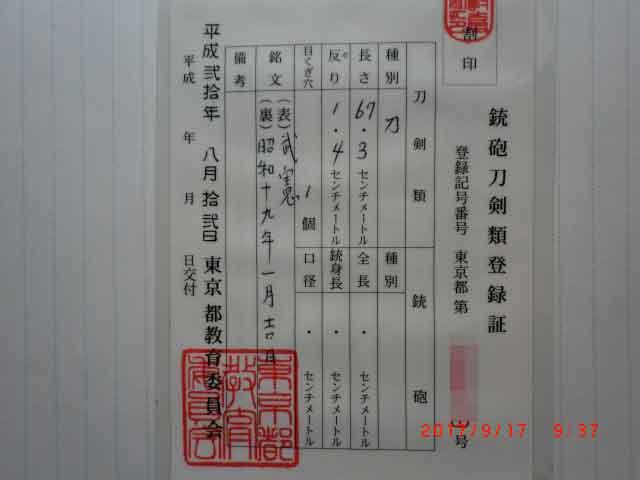 小谷武憲の銃砲刀剣類登録証