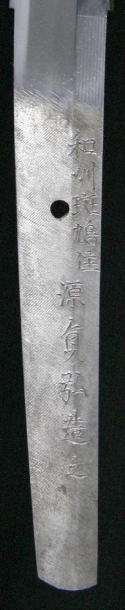 貞弘銘の茎写真