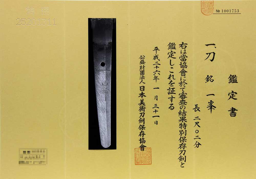 日本刀・佐々木一峯の鑑定書