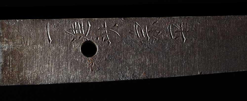 日本刀・固山宗平の刀身表拡大8