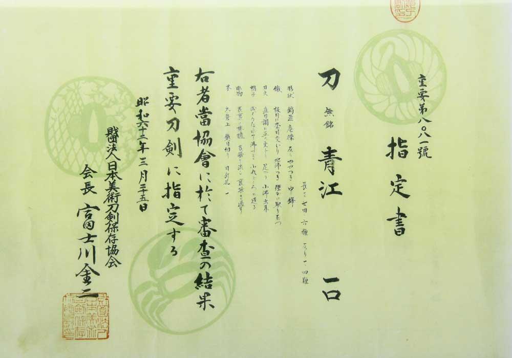 青江の鑑定書