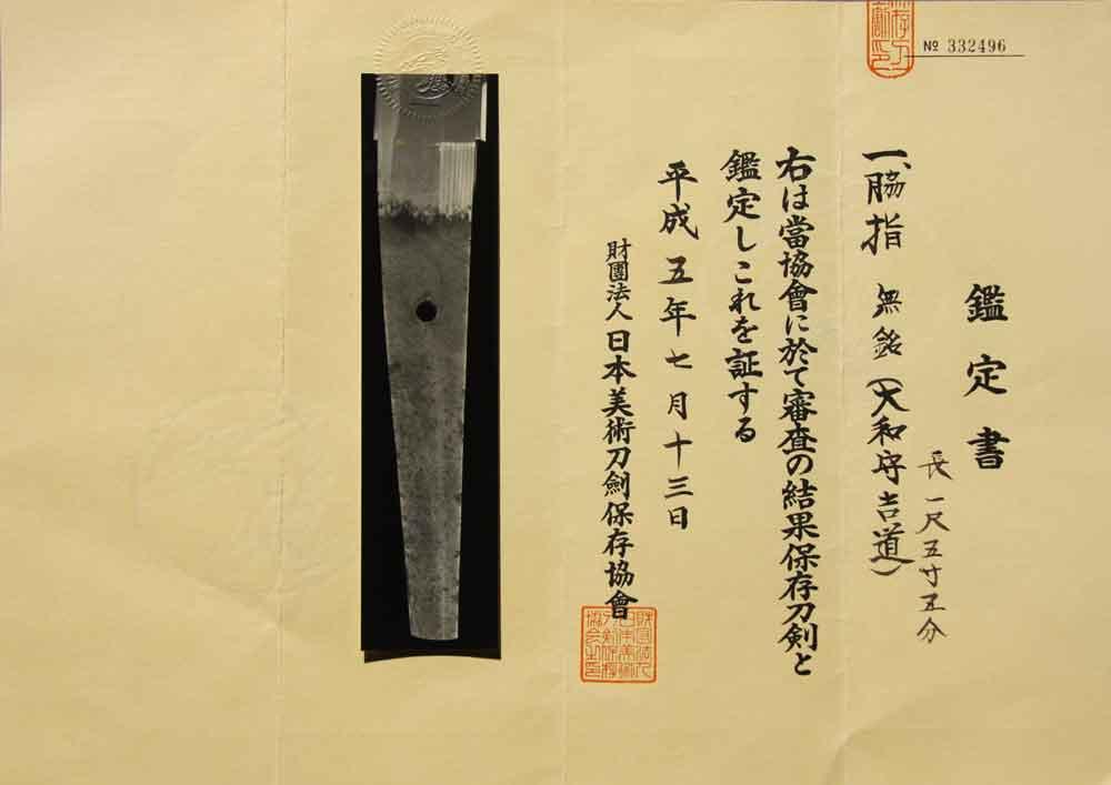 日本刀・大和守吉道の鑑定書