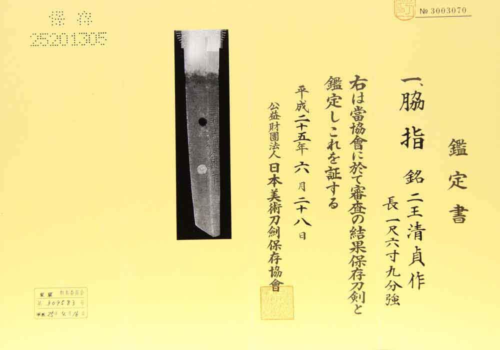 日本刀・二王清貞の鑑定書