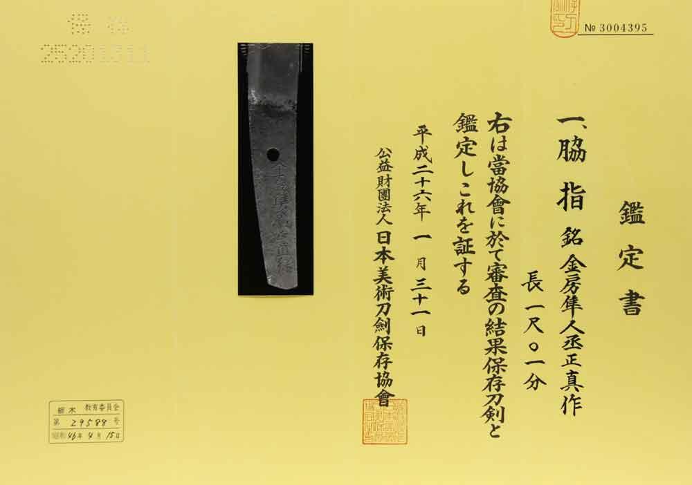 日本刀・金房隼人丞正真の鑑定書