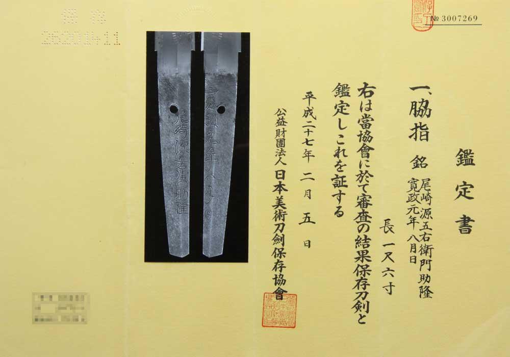 日本刀・尾崎助隆の鑑定書