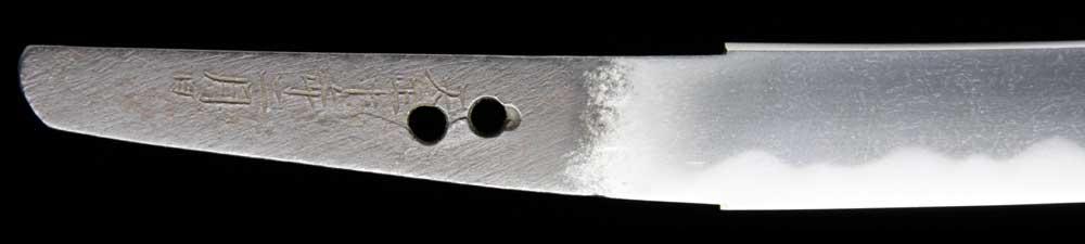日本刀・金房の刀身裏拡大2