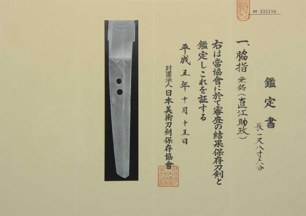 日本刀・直江助政の鑑定書