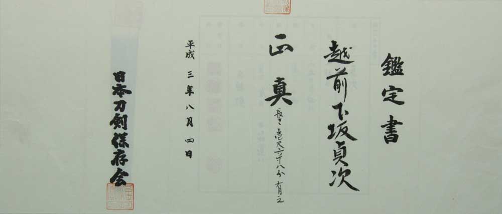 日本刀・貞次の鑑定書