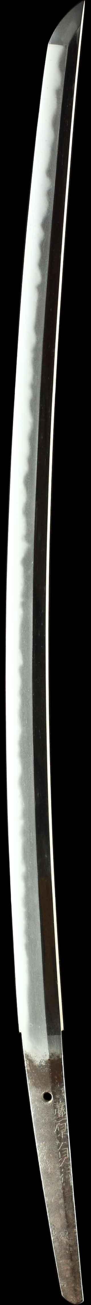 藤原貞行の刀身縦表全景