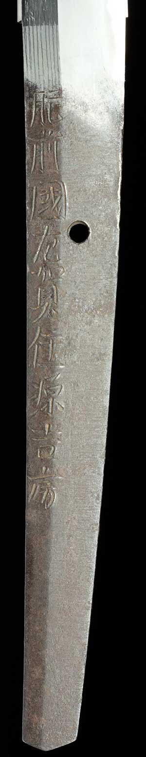 吉房刀の茎写真