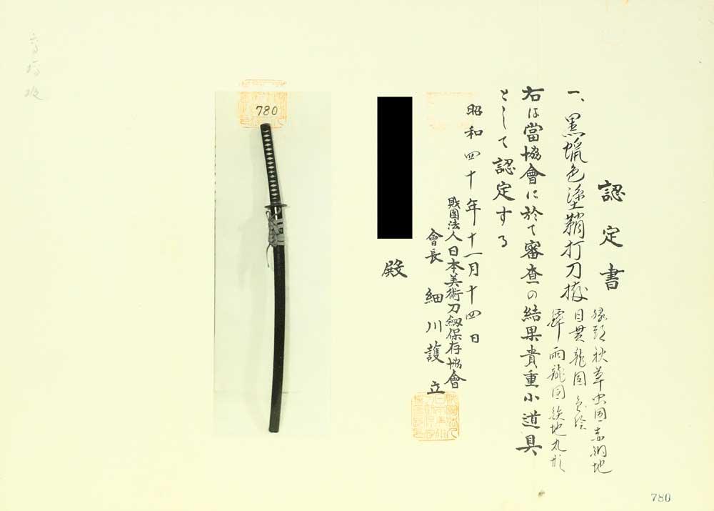 打刀拵の鑑定書