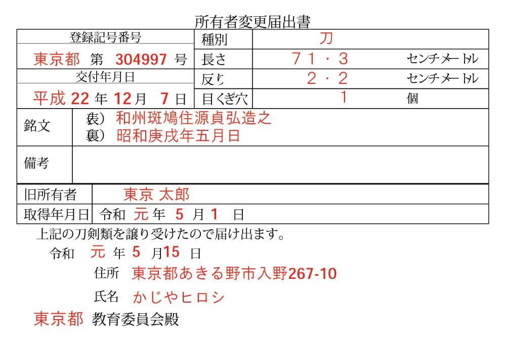 日本刀所有者変更届出用紙記入例