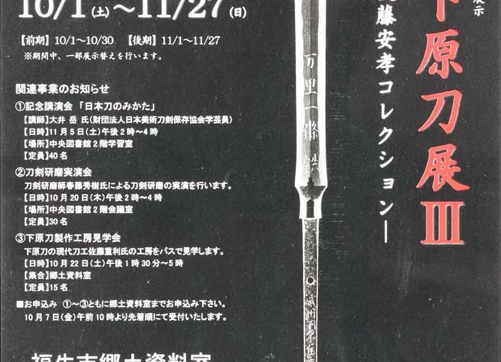 武州下原刀展示会Ⅲを見学